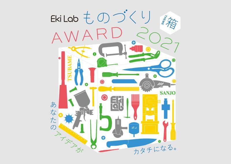 ものづくりAWARD2021開催決定!