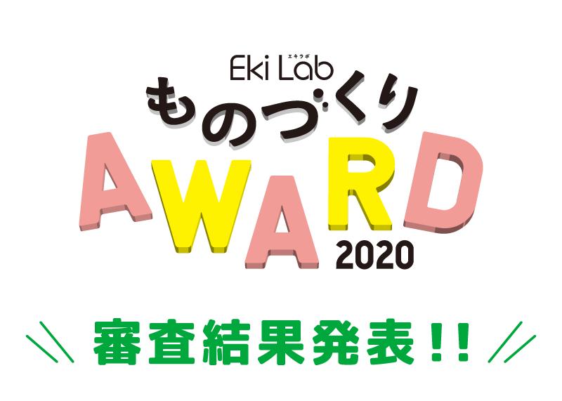 ものづくりAWARD審査結果発表!