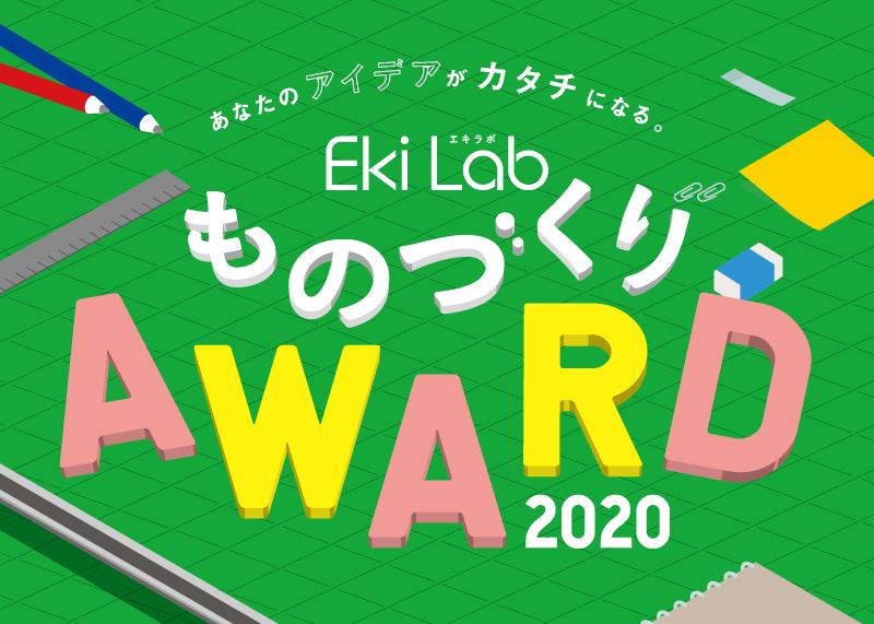 ものづくりAWARD2020開催
