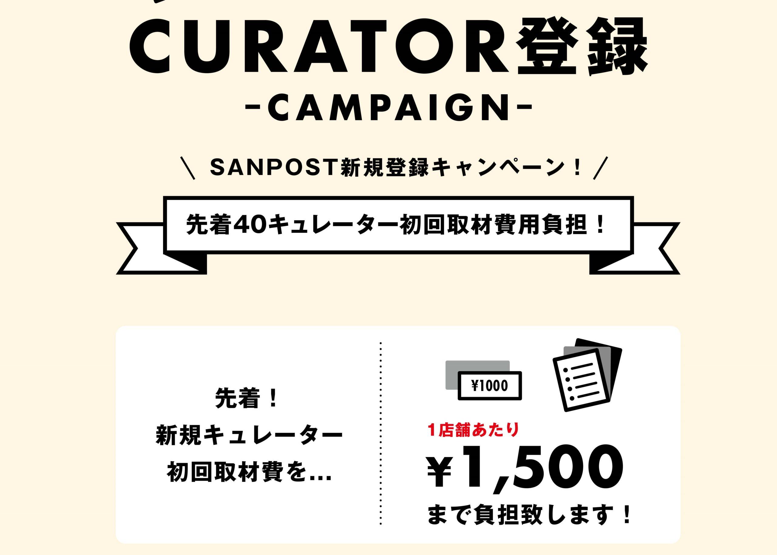 SANPOST キュレータ大募集!!